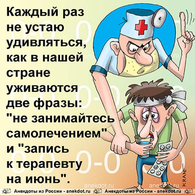 Анекдот: Беседуют два врача: — Нам, терапевтам, стало…