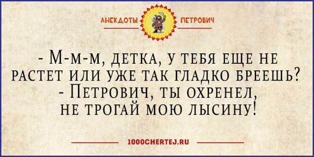 Анекдоты Про Петровича