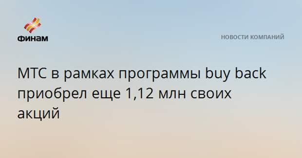 МТС в рамках программы buy back приобрел еще 1,12 млн своих акций