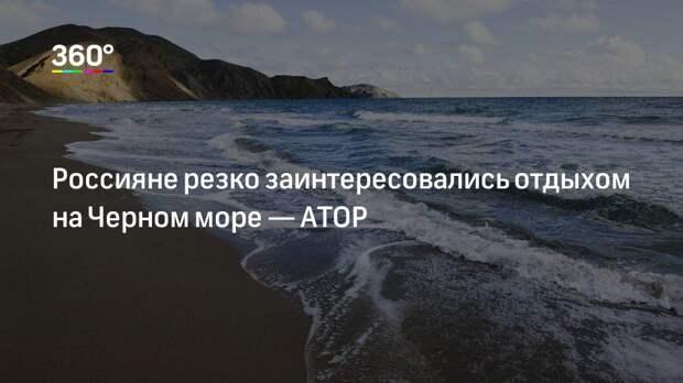 Россияне резко заинтересовались отдыхом на Черном море— АТОР