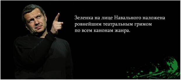 Соловьев назвал Навального театральным постановщиком