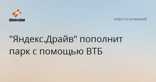 """""""Яндекс.Драйв"""" пополнит парк с помощью ВТБ"""