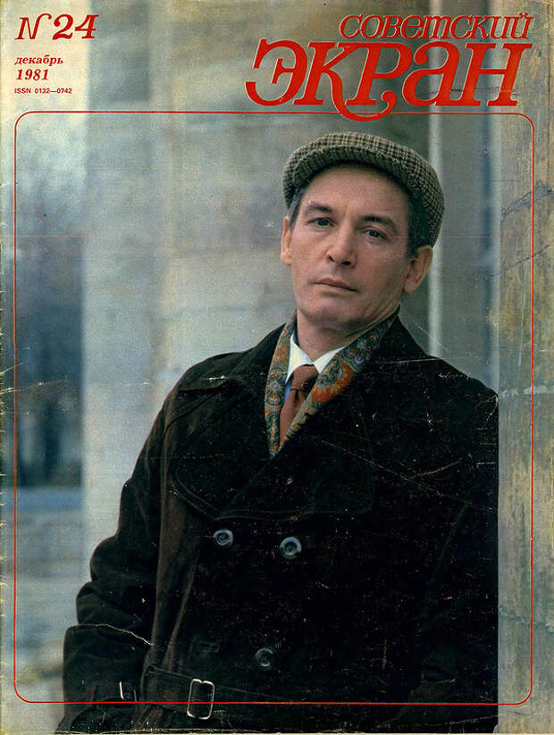 Советские актёры на обложках журнала «Советский экран» за 1981 год