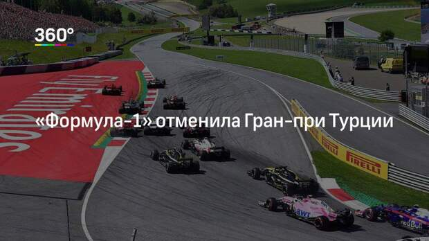 «Формула-1» отменила Гран-при Турции