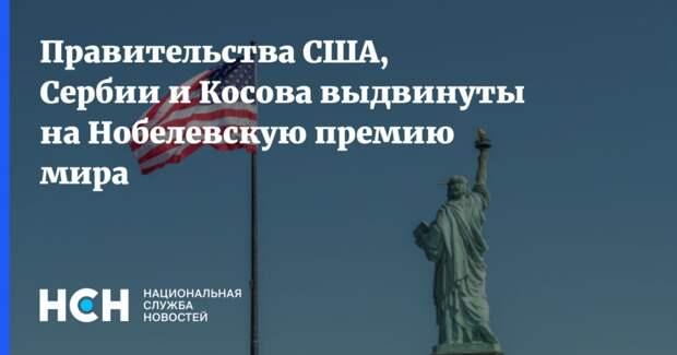 Правительства США, Сербии и непризнанного Косова выдвинуты на Нобелевскую премию мира