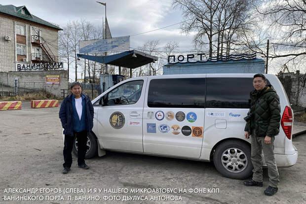 Александр Егоров (слева) и я у нашего микроавтобус на фоне КПП Ванинского порта. п. Ванино. Фото Дьулуса Антонова