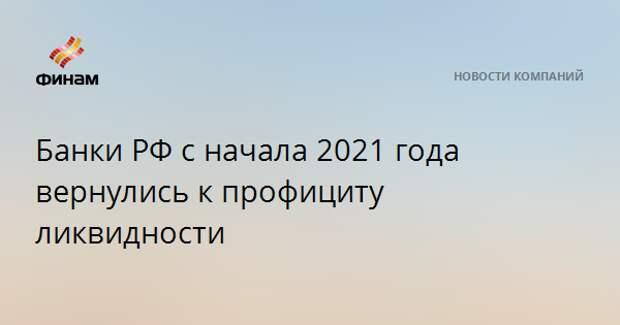 Банки РФ с начала 2021 года вернулись к профициту ликвидности