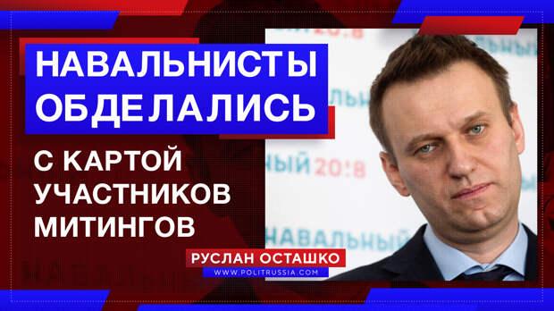 Навальнисты обделались с картой участников грядущих митингов