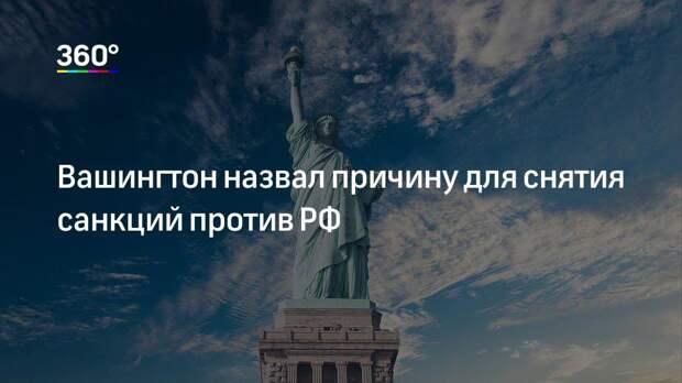 Вашингтон назвал причину для снятия санкций против РФ