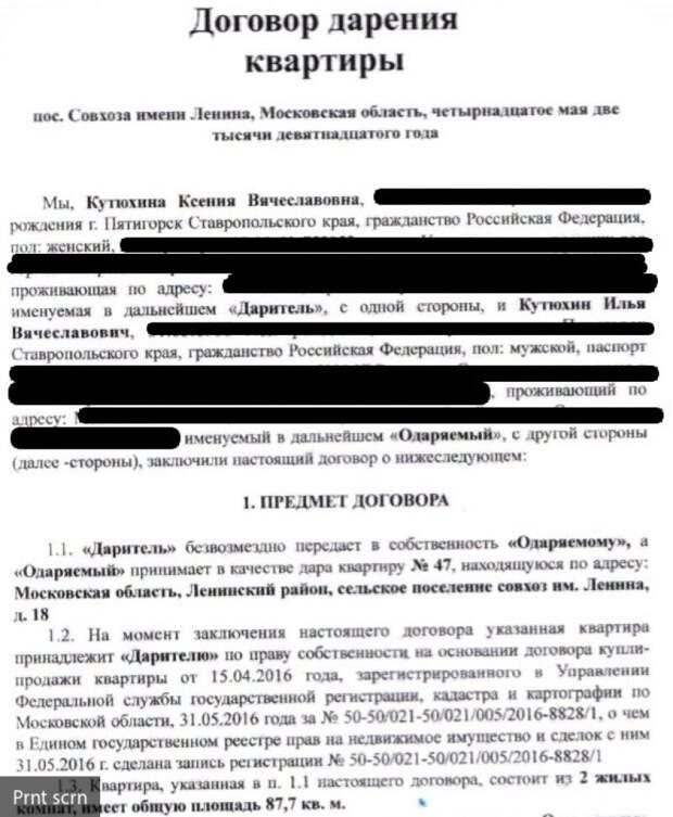 """Павел Грудинин ради своей сожительницы нанес ущерб """"родному"""" Совхозу"""