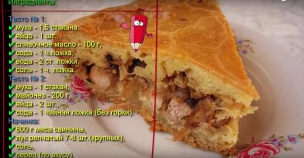 """Мясной пирог """"Бойкий старик"""""""
