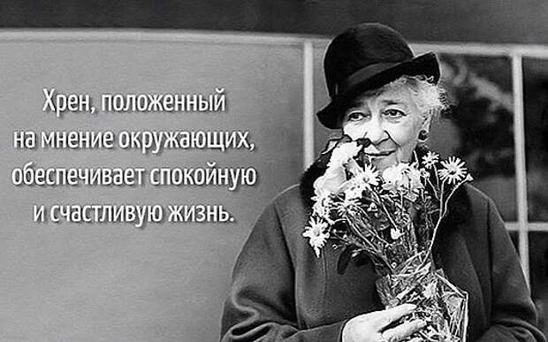 faina_ranevskaya_aforizm-9