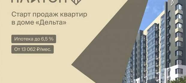 """СКАТ открыл продажи квартир во втором доме ЖК """"Платон"""" в сыктывкарской Орбите"""