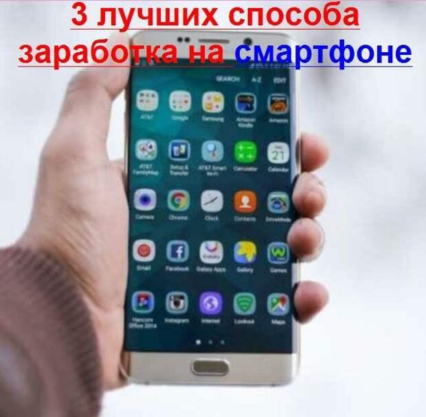 3 лучших способа заработка на смартфоне