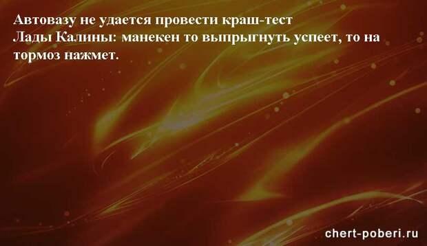 Самые смешные анекдоты ежедневная подборка chert-poberi-anekdoty-chert-poberi-anekdoty-26260421092020-20 картинка chert-poberi-anekdoty-26260421092020-20
