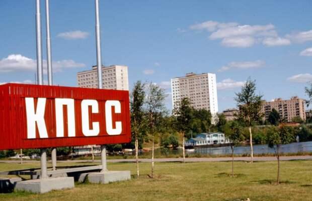 Как Борис Ельцин КПСС «победил»: о запрете партии и о пропаже партийного имущества
