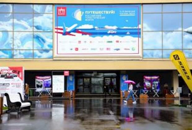 Путешествуй! В Москве открылся первый туристический форум РОСКОНГРЕССА