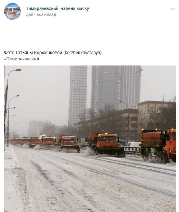 Фото дня: отряд снегоборцев выехал на уборку Тимирязевского