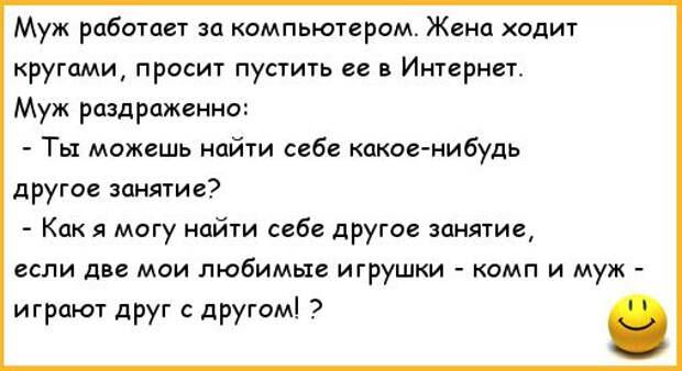 http://img1.liveinternet.ru/images/attach/c/9/126/533/126533897_anekdotuyanekdotuyprokompyuter307330.jpg