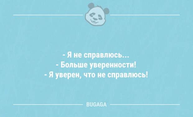 Свежие анекдоты на Бугаге (15 шт)