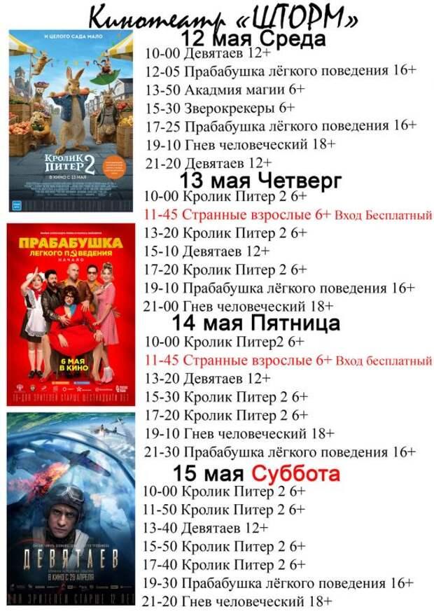 """Расписание сеансов в кинотеатре """"Шторм"""""""