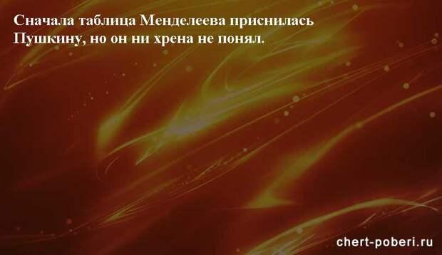 Самые смешные анекдоты ежедневная подборка chert-poberi-anekdoty-chert-poberi-anekdoty-09060412112020-18 картинка chert-poberi-anekdoty-09060412112020-18