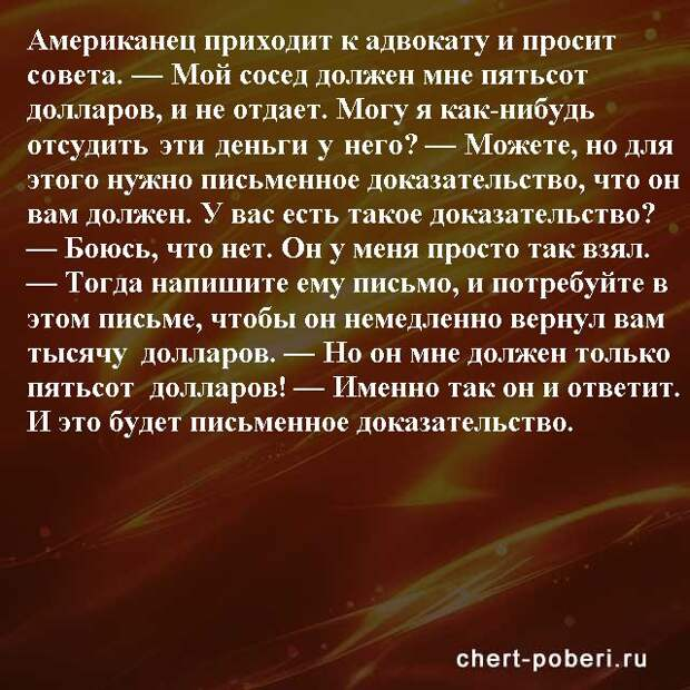 Самые смешные анекдоты ежедневная подборка chert-poberi-anekdoty-chert-poberi-anekdoty-41030424072020-16 картинка chert-poberi-anekdoty-41030424072020-16