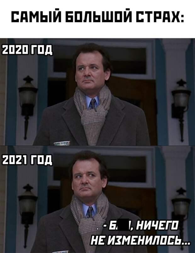 Смешные фото вечер 17 декабря 2020