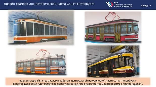 Будущее на электрической тяге. На что транспортники в Смольном хотят потратить 123 млрд рублей