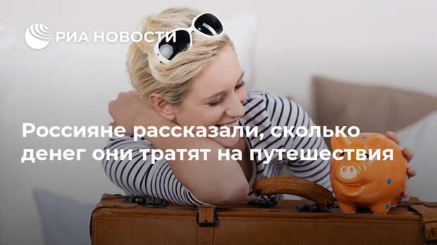 Россияне рассказали, сколько денег они тратят на путешествия