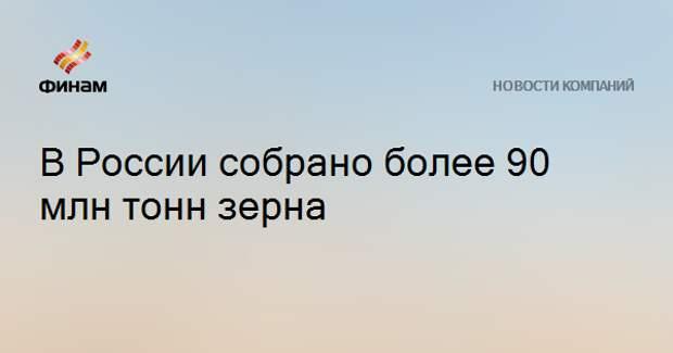 В России собрано более 90 млн тонн зерна