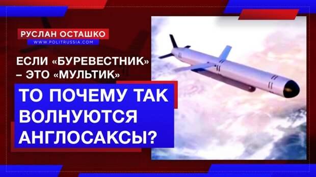 Если ракета «Буревестник» – это «мультик», то почему так волнуются англосаксы?
