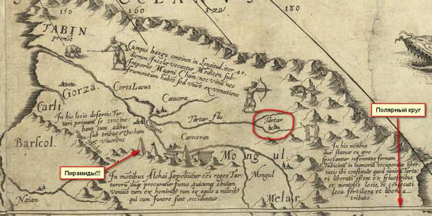 Фрагмент карты Тартарии