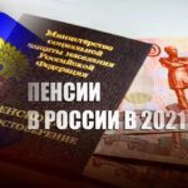 Назван размер пенсии для россиян в 2021 году