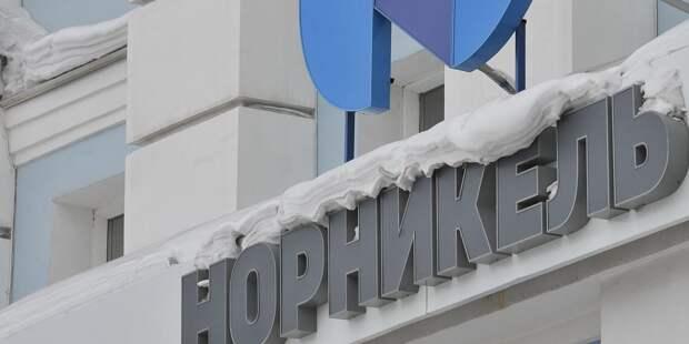 Ситуация с «Норникелем» стала «уроком для всей промышленности»