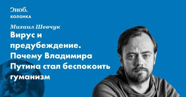 Вирус и предубеждение. Почему Владимира Путина стал беспокоить гуманизм