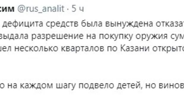 «Если хочет убить – убьет»: эксперты комментируют трагедию в Казани