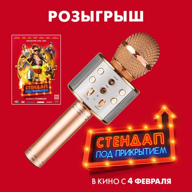 «Стендап под прикрытием» дарит микрофон