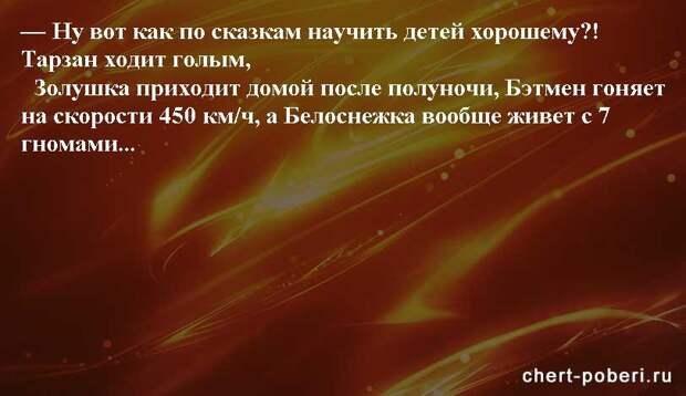 Самые смешные анекдоты ежедневная подборка №chert-poberi-anekdoty-47150303112020