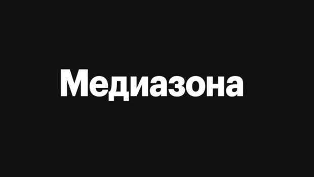 Максим Шугалей объяснил необходимость признания «Медиазоны» иноагентом