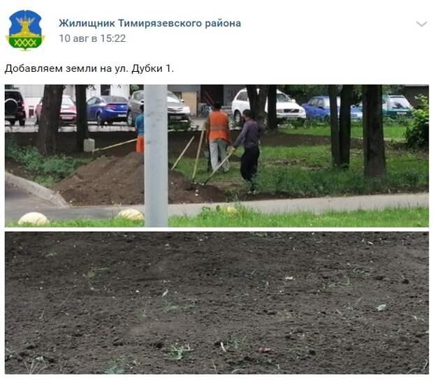 На улице Дубки начали рекультивировать газон