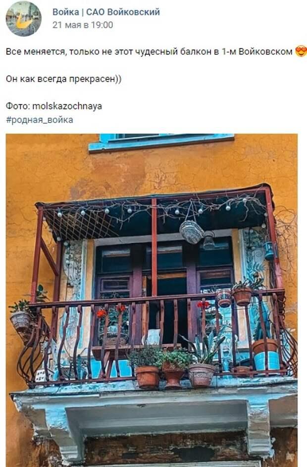 Фото дня: креативный балкон в 1-м Войковском проезде