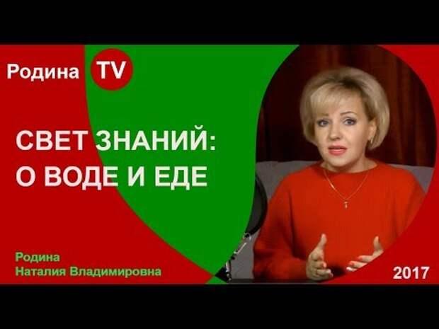 СВЕТ ЗНАНИЙ: О ВОДЕ И ЕДЕ ; канал Родина TV. прямой эфир