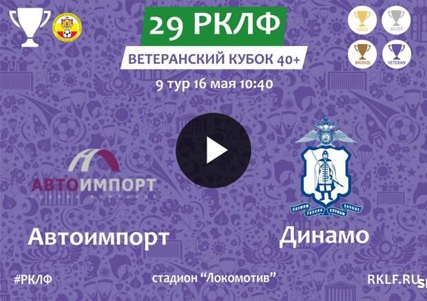 29 РКЛФ Ветеранский Кубок 40+ Автоимпорт - Динамо 10:1