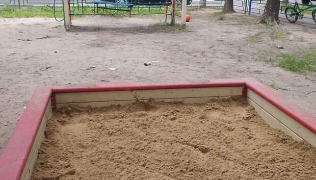 Подрядчик приступил к засыпке песочниц в микрорайоне Подольска
