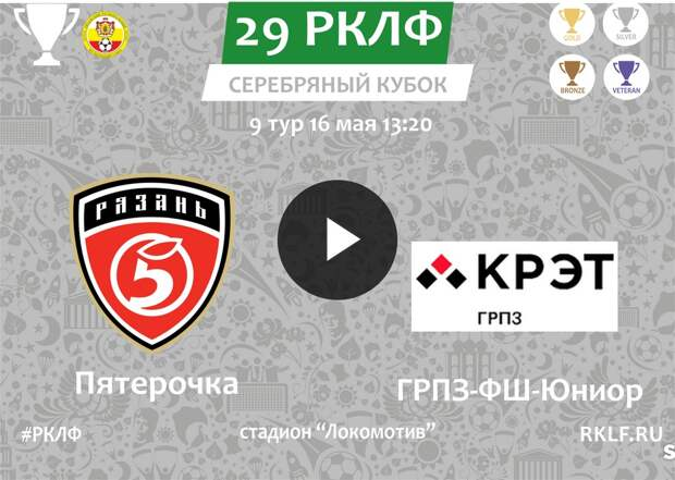 29 РКЛФ Серебряный Кубок Пятерочка - ГРПЗ-ФШ-Юниор 2:1