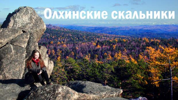 Золотая осень Сибири. Скальники Ворона и Шахтай.