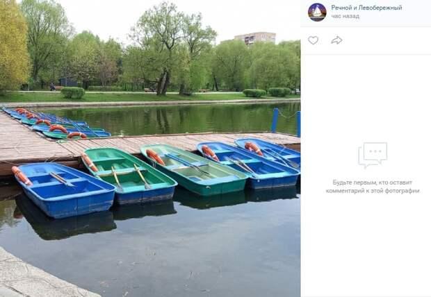 В парке Дружбы заработала лодочная станция