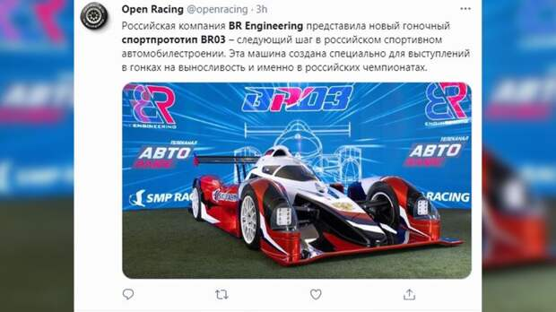 Тимати и Валерия поучаствовали нового гоночного автомобиля BR03