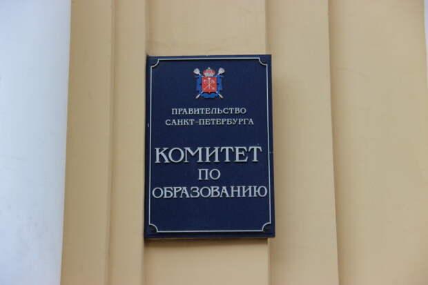 Петербургский комитет по образованию потерпел фиаско по всем фронтам